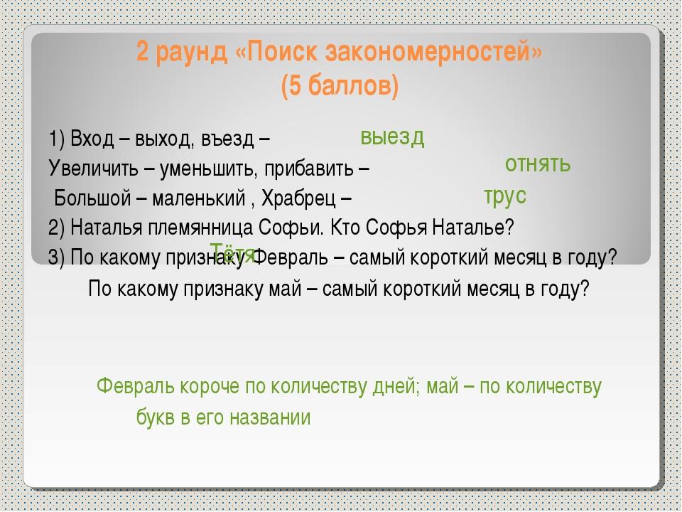 2 раунд «Поиск закономерностей» (5 баллов) 1) Вход – выход, въезд – Увеличить...