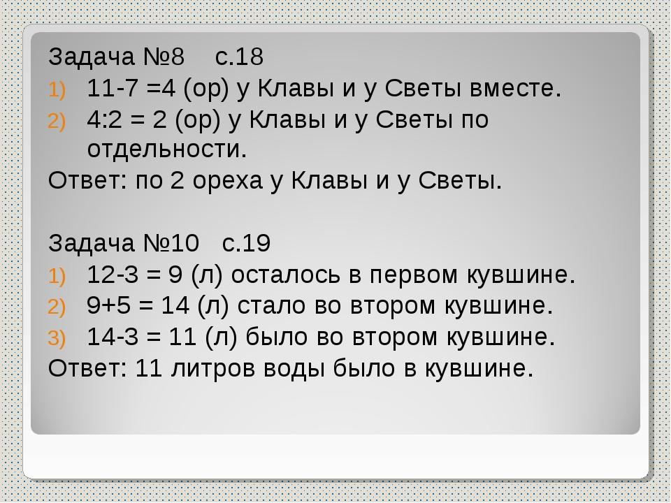 Задача №8 с.18 11-7 =4 (ор) у Клавы и у Светы вместе. 4:2 = 2 (ор) у Клавы и...
