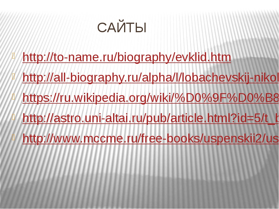 САЙТЫ http://to-name.ru/biography/evklid.htm http://all-biography.ru/alpha/l...