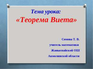 Сомова Т. В. учитель математики Жаныспайской ОШ Акмолинской области Тема урок