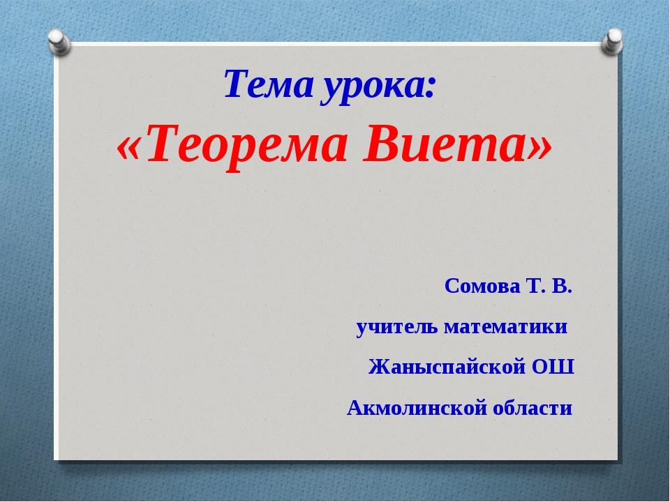 Сомова Т. В. учитель математики Жаныспайской ОШ Акмолинской области Тема урок...