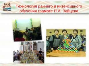 Технология раннего и интенсивного обучения грамоте Н.А. Зайцева