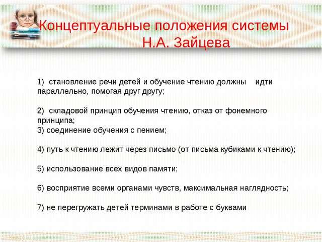 Концептуальные положения системы Н.А. Зайцева 1) становление речи детей и обу...