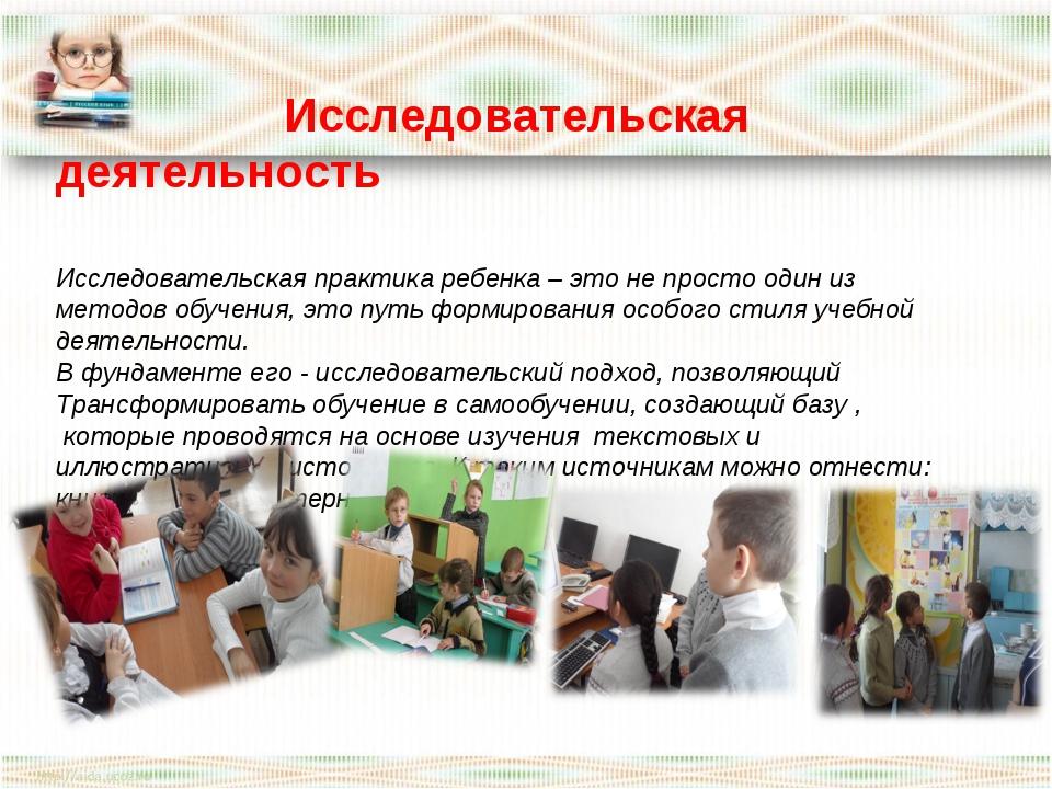 Исследовательская деятельность Исследовательская практика ребенка – это не п...