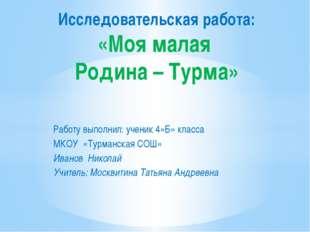Работу выполнил: ученик 4»Б» класса МКОУ «Турманская СОШ» Иванов Николай Учит