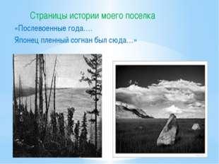 Страницы истории моего поселка «Послевоенные года…. Японец пленный согнан бы
