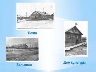 Дом культуры Почта Больница