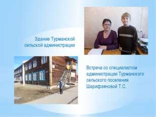 Здание Турманской сельской администрации Встреча со специалистом администраци