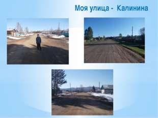Моя улица - Калинина