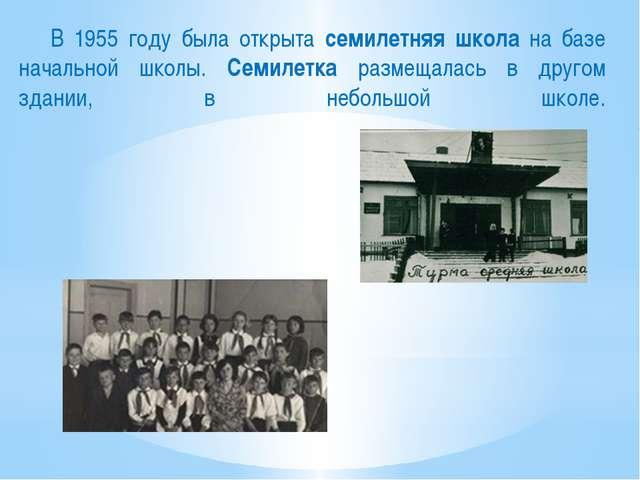 В 1955 году была открыта семилетняя школа на базе начальной школы. Семилетка...