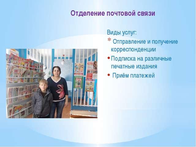 Отделение почтовой связи Виды услуг: Отправление и получение корреспонденции...