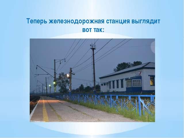 Теперь железнодорожная станция выглядит вот так: