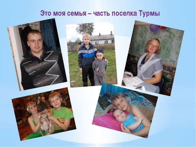 Это моя семья – часть поселка Турмы