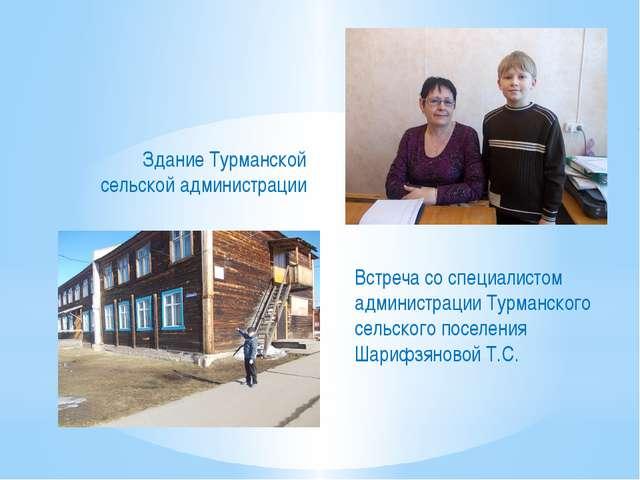 Здание Турманской сельской администрации Встреча со специалистом администраци...
