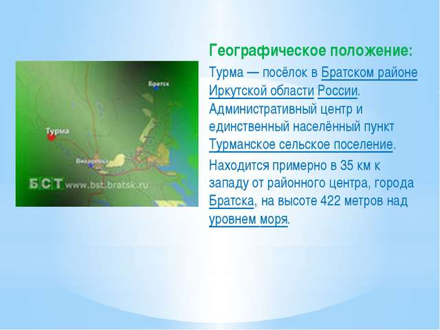 Географическое положение: Турма— посёлок вБратском районеИркутской области...