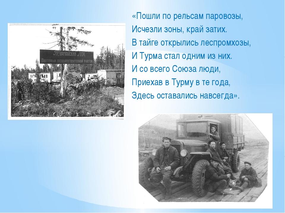 «Пошли по рельсам паровозы, Исчезли зоны, край затих. В тайге открылись леспр...