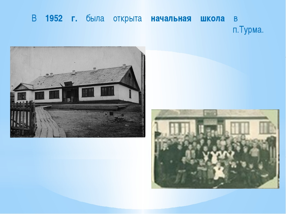 В 1952 г. была открыта начальная школа в п.Турма.