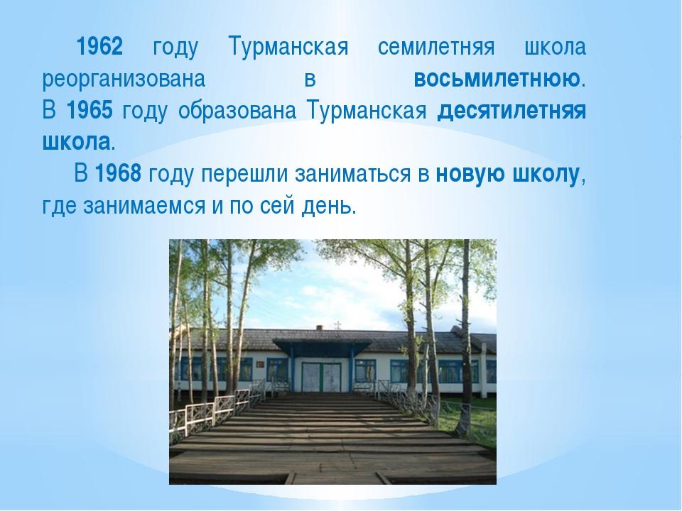 1962 году Турманская семилетняя школа реорганизована в восьмилетнюю. В 1965 г...