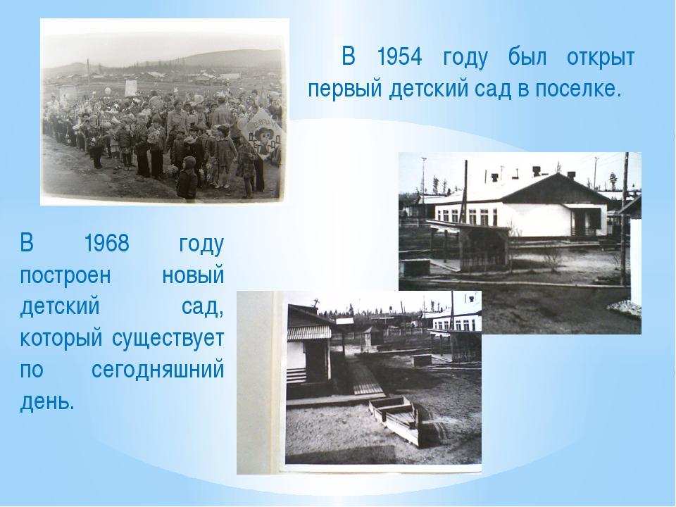 В 1968 году построен новый детский сад, который существует по сегодняшний ден...