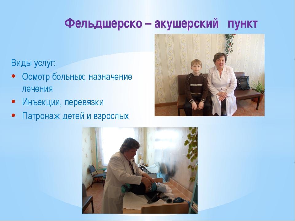 Виды услуг: Осмотр больных; назначение лечения Инъекции, перевязки Патронаж д...