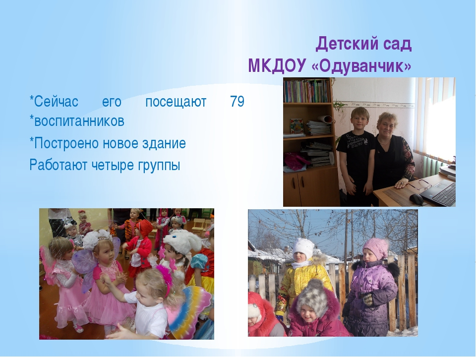 Детский сад МКДОУ «Одуванчик» *Сейчас его посещают 79 *воспитанников *Постро...