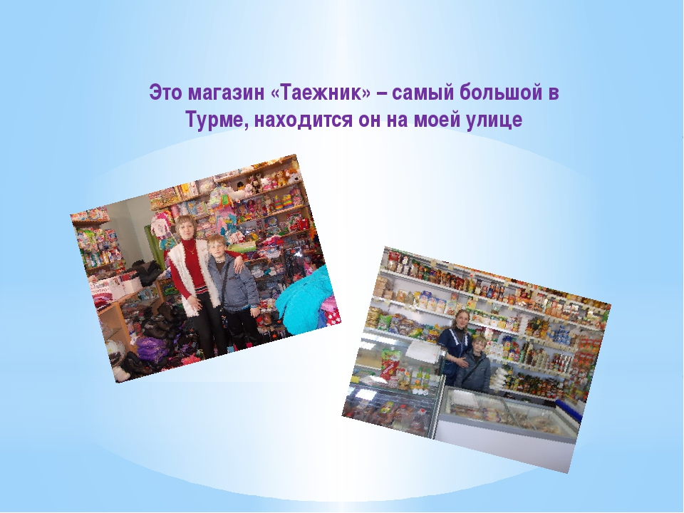 Это магазин «Таежник» – самый большой в Турме, находится он на моей улице
