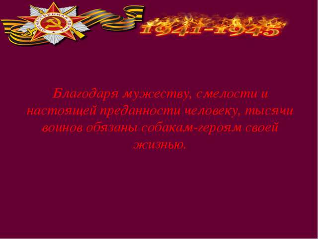 Благодаря мужеству, смелости и настоящей преданности человеку, тысячи воинов...