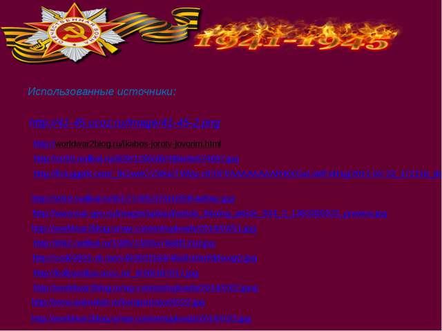 http://worldwar2blog.ru/ikabos-jorotv-jovorim.html http://s019.radikal.ru/i62...