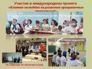 Участие в международном проекте «Влияние молодёжи на развитие приграничных те