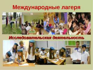 Международные лагеря Исследовательская деятельность