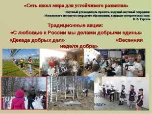 «Сеть школ мира для устойчивого развития» Научный руководитель проекта, веду