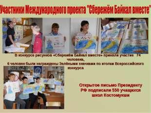 Открытое письмо Президенту РФ подписали 550 учащихся школ Костомукши В конкур