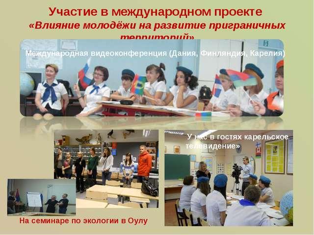 Участие в международном проекте «Влияние молодёжи на развитие приграничных те...