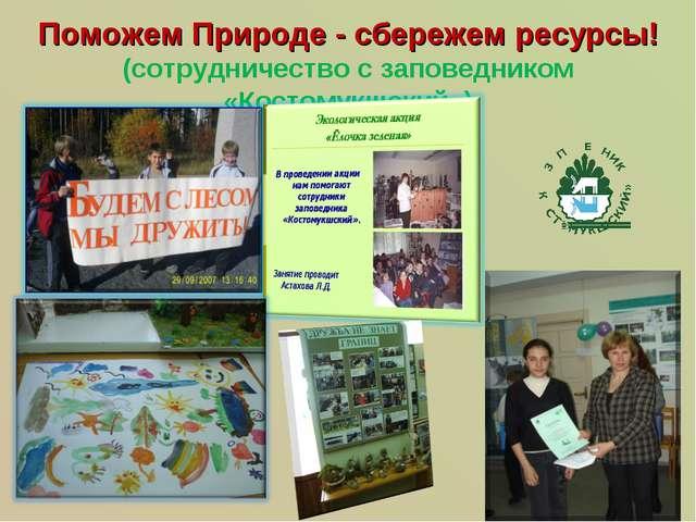 Поможем Природе - сбережем ресурсы! (сотрудничество с заповедником «Костомукш...