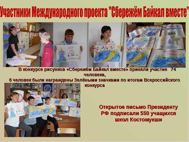 Открытое письмо Президенту РФ подписали 550 учащихся школ Костомукши В конкур...