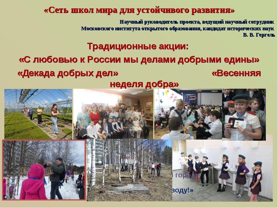 «Сеть школ мира для устойчивого развития» Научный руководитель проекта, веду...