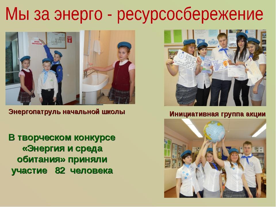 В творческом конкурсе «Энергия и среда обитания» приняли участие 82 человека...