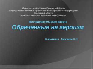 Исследовательская работа Обреченные на героизм Выполнила: Барсукова О.Д. Мини