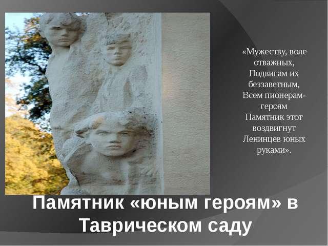 Памятник «юным героям» в Таврическом саду «Мужеству, воле отважных, Подвигам...