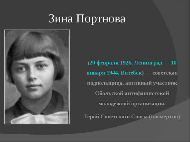 Зина Портнова (20 февраля 1926, Ленинград — 10 января 1944, Витебск) — советс...