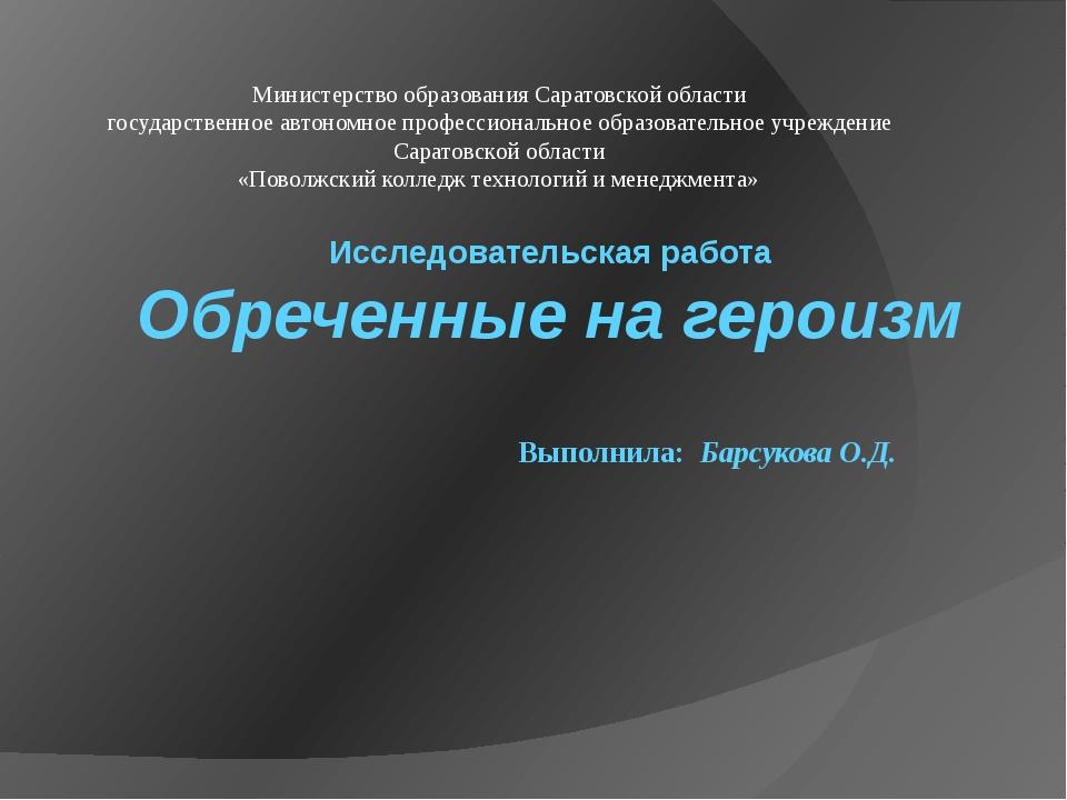 Исследовательская работа Обреченные на героизм Выполнила: Барсукова О.Д. Мини...
