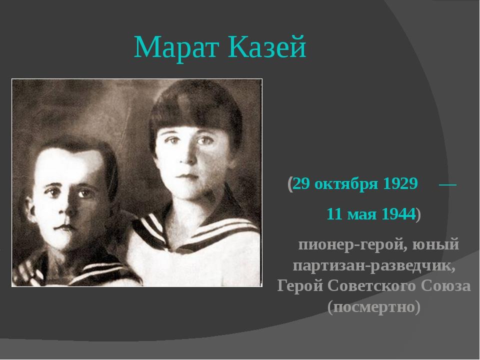 Марат Казей (29 октября 1929 — 11 мая 1944)  пионер-герой, юный партизан-ра...
