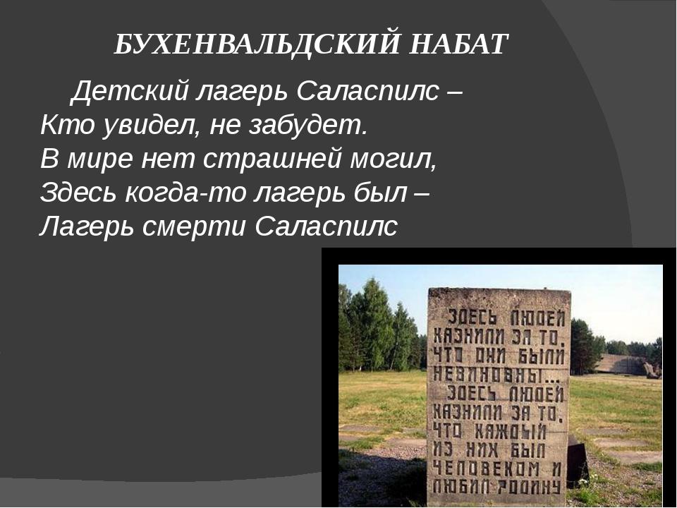 БУХЕНВАЛЬДСКИЙ НАБАТ Детский лагерь Саласпилс – Кто увидел, не забудет. В мир...