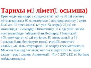 Тарихы мәлімет(қосымша) Ерте кезде адамдарға сауда-саттық және түрлі есептеу