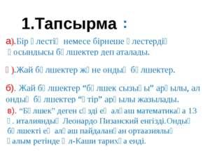 : а). Бөлшек дегеніміз не? ә). Бөлшектің қандай түрлерін білеміз? б). Оларды