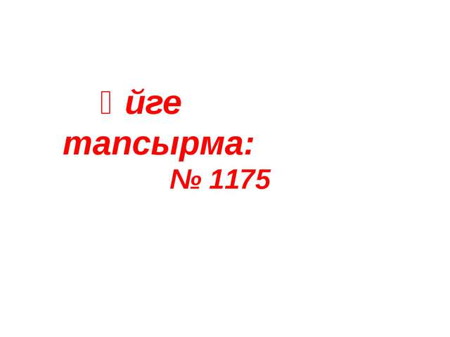 Үйге тапсырма: № 1175
