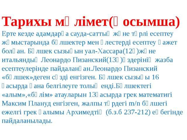 Тарихы мәлімет(қосымша) Ерте кезде адамдарға сауда-саттық және түрлі есептеу...