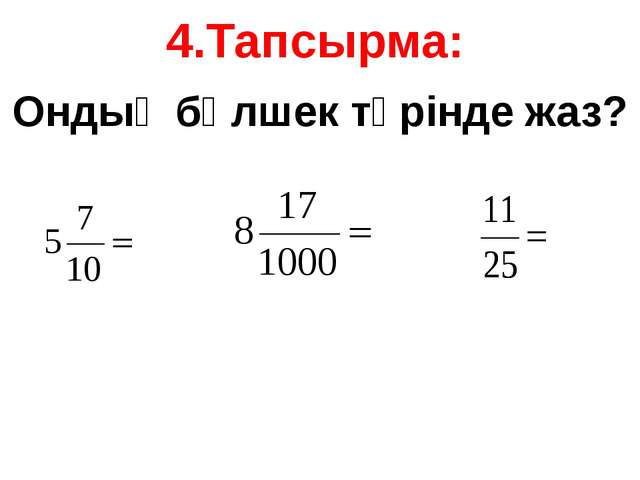 4.Тапсырма: Ондық бөлшек түрінде жаз?