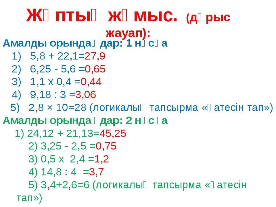 Жұптық жұмыс. (дұрыс жауап): Амалды орындаңдар: 1 нұсқа 1) 5,8 + 22,1=27,9 2)...