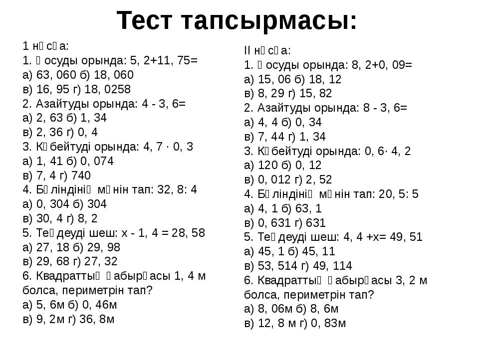 Тест тапсырмасы: 1 нұсқа: 1. Қосуды орында: 5, 2+11, 75= а) 63, 060 б) 18, 0...